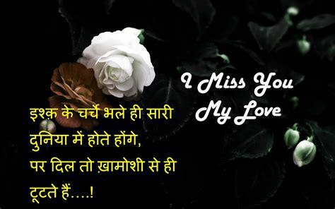 love shayari  hindi  boyfriend  word