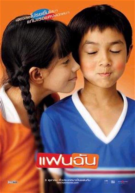 film thailand gth terbaik thai movie posters gth thailand fan art 27583059