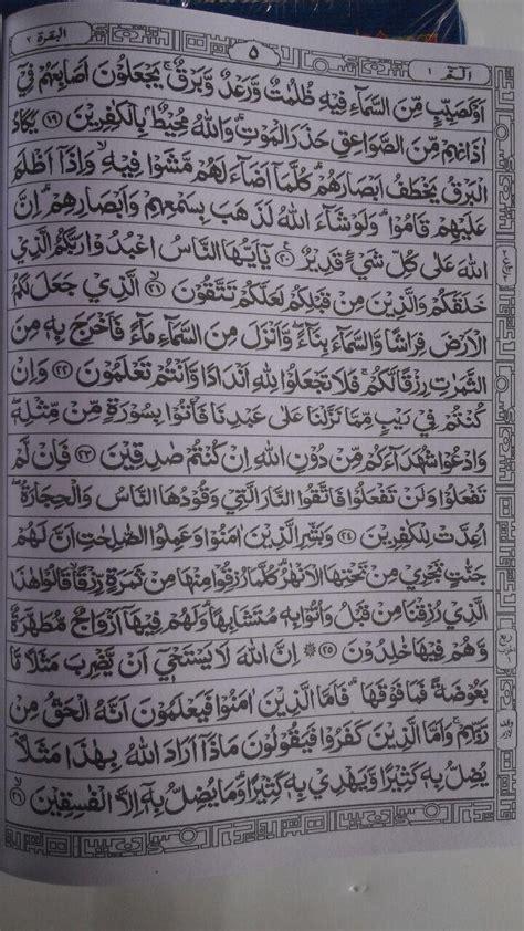 download mp3 al quran dan terjemahan per ayat al qur an per juz mujazza terjemah ayat pojok garis b5