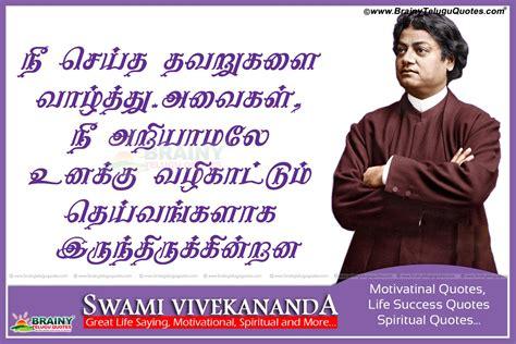 Vivekananda Quotes On Success Pdf