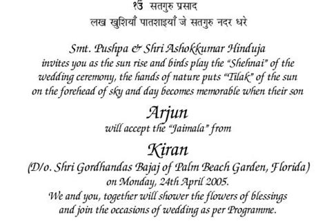 sikh wedding invitation format wording templates for hindu muslim sikh christian wedding cards