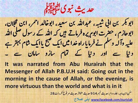 hazrat muhammad biography in english why islam ahadith prophet muhammad s pbuh sayings