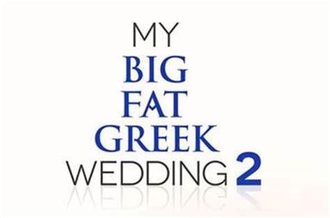 my big fat greek wedding 2 movie coming 2016 + trailer