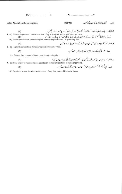pattern paper class 9th 2016 9th biology paper pattern 2016 17 all boards of punjab