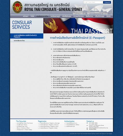 Fab Site Daszigncom by Website Design For Royal Thai Consulate General Sydney