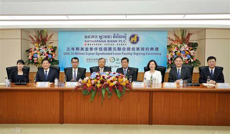world bank plc the cooperation between sathapana bank plc and