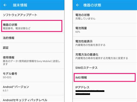 find imei android android 端末の製造番号を確認する方法 チェックするのはシリアル番号ではなく端末識別番号 imei