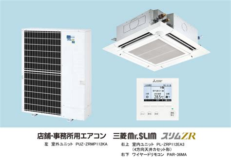 mitsubishi adopts   commercial ac cooling post