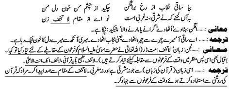 biography meaning in persian allama iqbal poetry کلام علامہ محمد اقبال iqbal quran