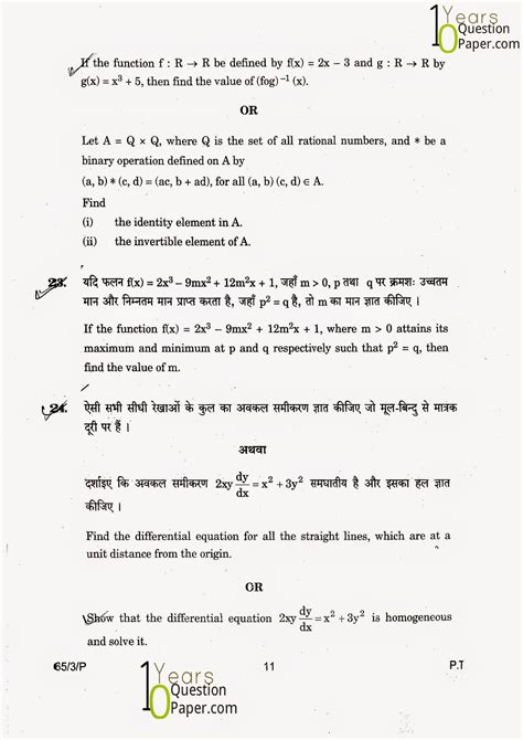 history question pattern class xii sle paper of cbse class 12 maths 2015