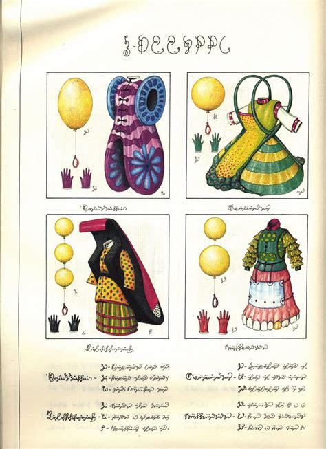 codex seraphinianus secret lexicon codex seraphinianus
