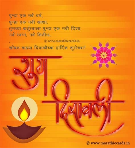 Marathi greetings diwali free download m4hsunfo Gallery