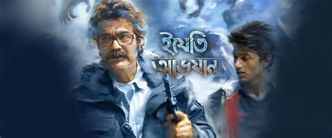 film online yeti omul zapezilor yeti obhijaan 2017 torrent full bengali movie download