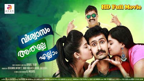 film indonesia comedy 2016 malayalam full movie 2016 vishwasam athalle ellam