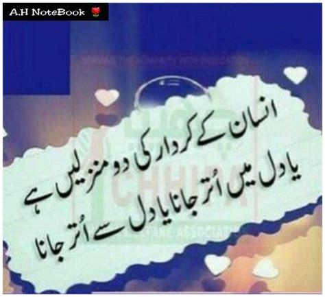 urdu tattoo generator دو منز لیں دل میں ا تر جانا دل سے ا تر جانا