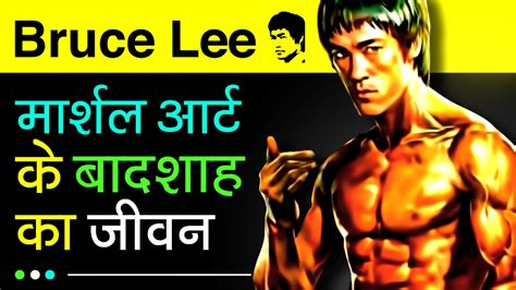 bruce lee real biography bruce lee biography in hindi king of marsal art real