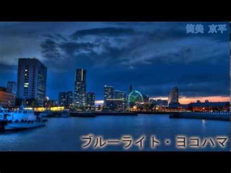 blue light yokohama 筒美 京平 kyōhei tsutsumi ブルーライト ヨコハマ blue light yokohama