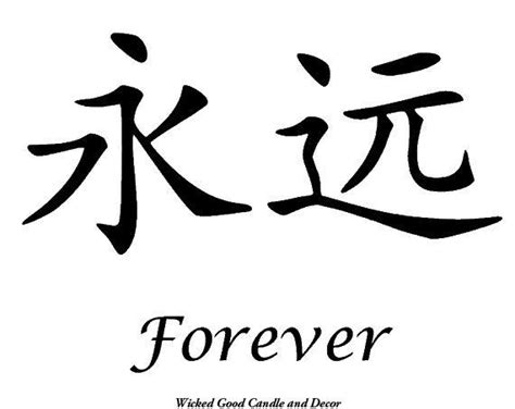 tattoo family in chinese family forever in chinese tattoos pinterest friends
