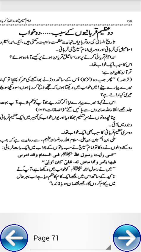 Essay On Youm E Ashura In Urdu by Imam Hussain Aur Waqia Karbala Android Apps On Play