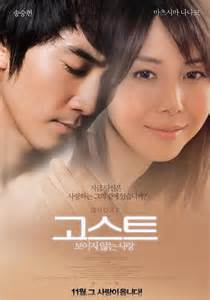 film korea ghost 2010 trailer released for the korean japanese movie quot ghost in