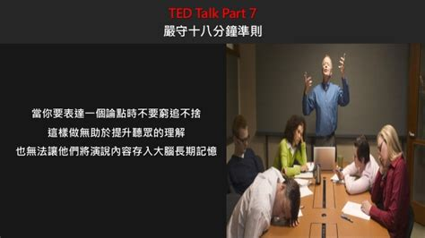 1447261135 talk like ted the public ted talk世界頂尖演講者9大關鍵秘訣 talk like ted the 9 public speaking
