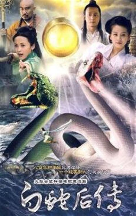 film china white snake legend the legend of the white snake sequel 2010 chinese