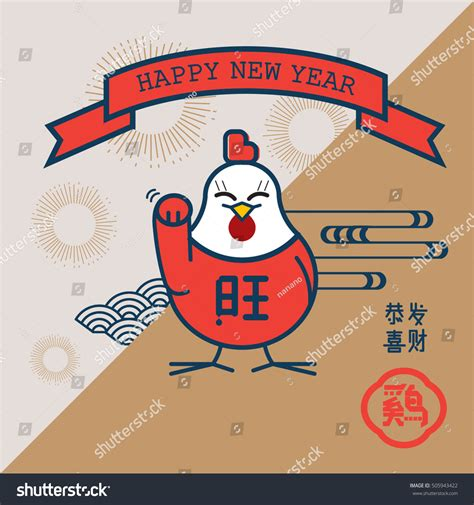 new year 2017 fortune fortune rooster 2017 new year เวกเตอร สต อก
