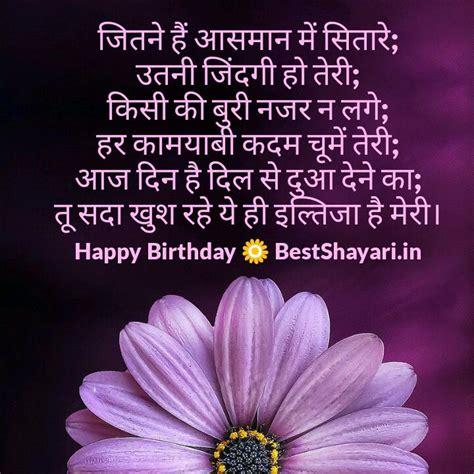 Happy Birthday Wishes In Shayari For Friend Happy Birthday Shayari Hindi Shayari Life Shayari Best