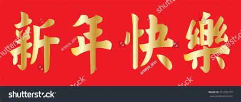 new year greetings xin nian kuai le happy new year xin nian stock vector 251787919