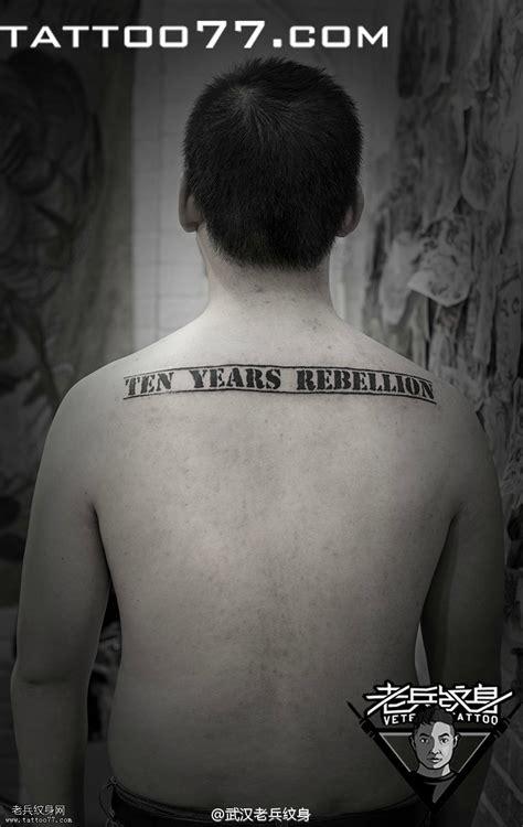 手臂英文字母纹身图案作品 武汉纹身店之家 老兵纹身店 武汉纹身培训学校 纹身图案大全 洗纹身 武汉最好的纹身店
