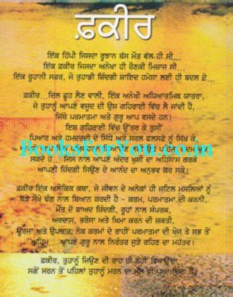 shuniya and punjabi edition books the fakir punjabi edition books for you