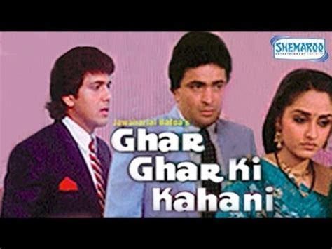 biography of movie ghar ghar ki kahani ghar ghar ki kahani full movie videolike