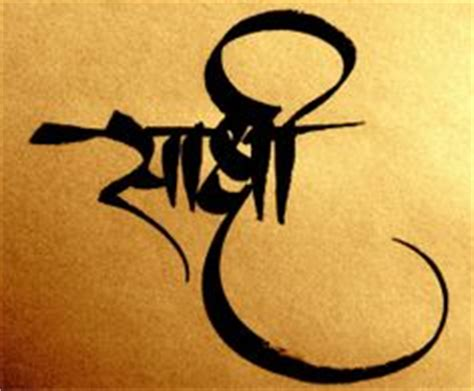 marathi tattoo font generator sunder hindi calligraphy hindi calligraphy fonts hindi