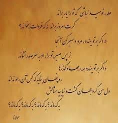 The Meaningful With Rumi Himpunan Kearifan Jalaluddin Rumi از کوزه همان برون تراود که در اوست پارسی and poem