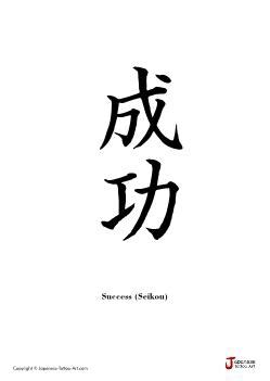 success tattoo designs japanese word for quot success quot kanji designs