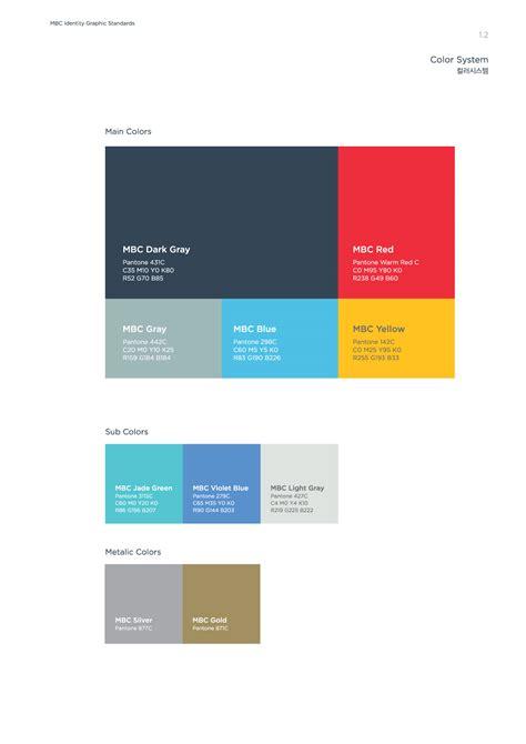 color system ci mbc회사소개