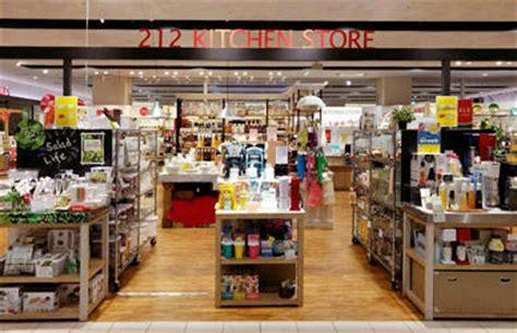 212 Kitchen Store by マークイズみなとみらい店 Store 212 Kitchen Store 212キッチンストア