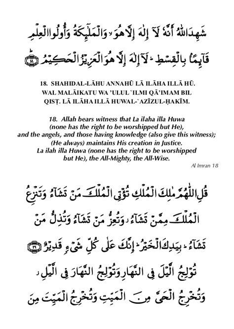 Manzil Aayat Dua (Verses from the Qur'an) PDF
