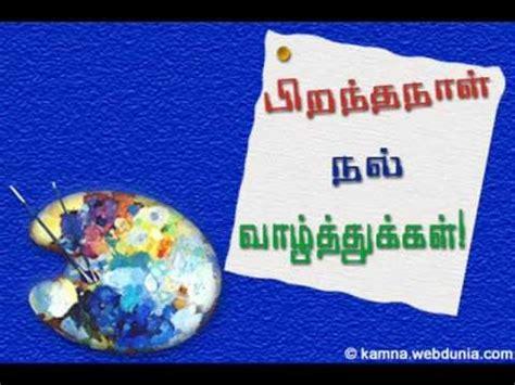 tamil birthday song la youtube