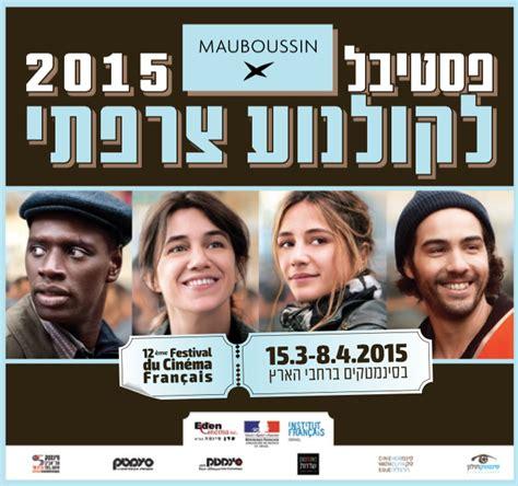 festival film fiksi 2015 festival du film fran 231 ais en isra 235 l 2015 israel