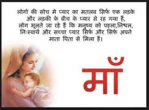 mother s day i love you maa best images wishes in hindi english   lovelyheart in