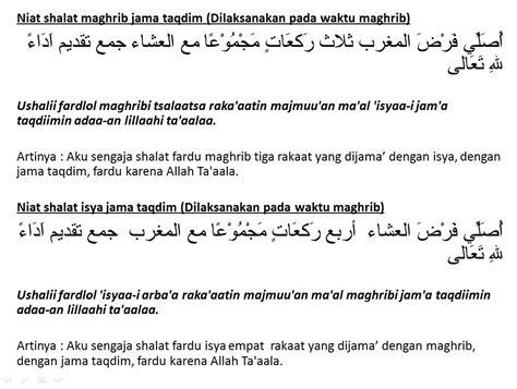 tutorial shalat jamak tutorial sholat jamak dan qasar lafadz niat sholat jamak
