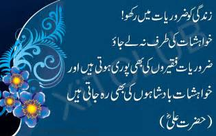Hazrat ali r quotes sayings hazrat ali quote saying 7 jpg