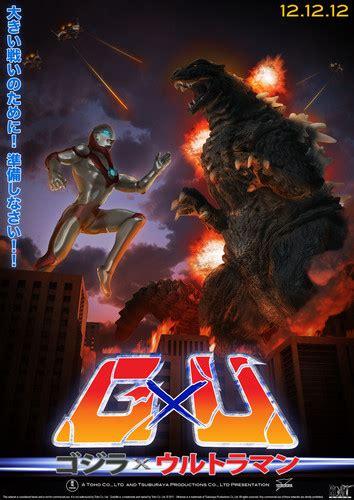 ultraman fan film japanese monster movies images godzilla vs ultraman hd