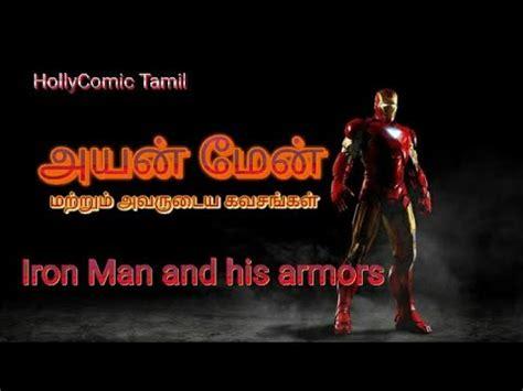 iron man origin armors tamil