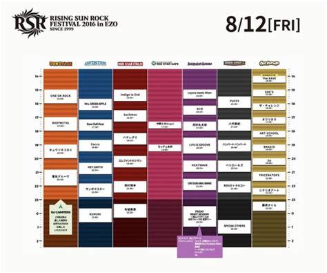 Number 82 And 9958 rising sun rock festival 2016 in ezo のタイムテーブルが発表 babymetal
