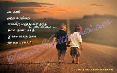 best friendship songs forever in tamil nanban innoru thai thanthai tamil kavithai natpu forever