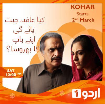 drama kohar on urdu1 ~ watch pakistani tv dramas online
