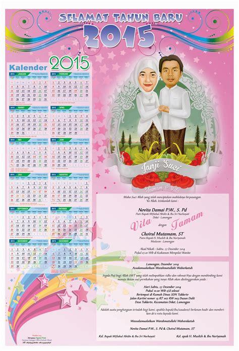 template undangan elektronik download template kalender 2016 gratis nirwana digital print