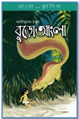 buro angla by abanindranath tagore onubhob - Buro Angla Abanindranath Thakur
